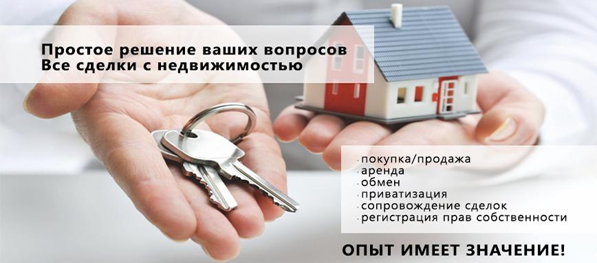 Сделки С Недвижимостью Расчет - фото 10